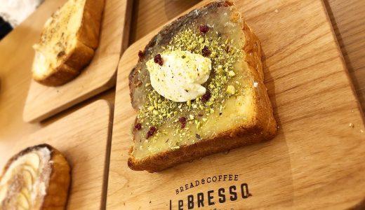 木場|映え&美味しいトーストなら「LeBRESSO」公園前ロケーションも嬉しい!