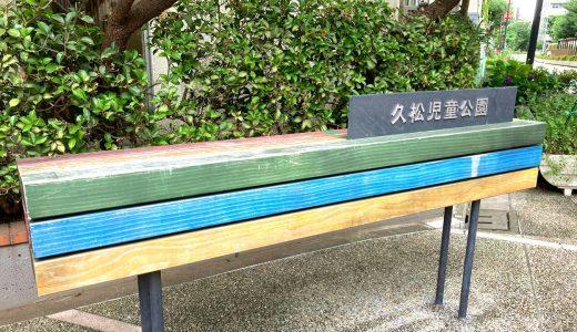 久松児童公園|じゃぶじゃぶ池だけじゃない!ママに嬉しい地域の中心的公園