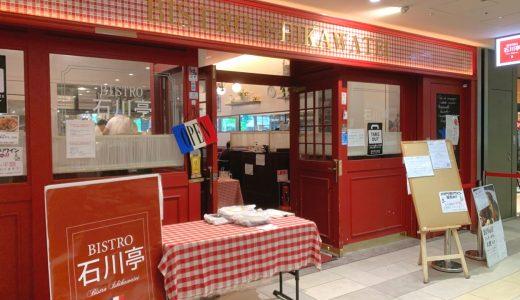豊洲|みんな大好き☆手ごねハンバーグ食べ放題ランチ「ビストロ石川亭」