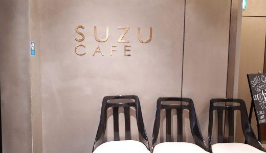 銀座一丁目|アンティーク家具でまったりタイムを楽しめる「suzu cafe 銀座」