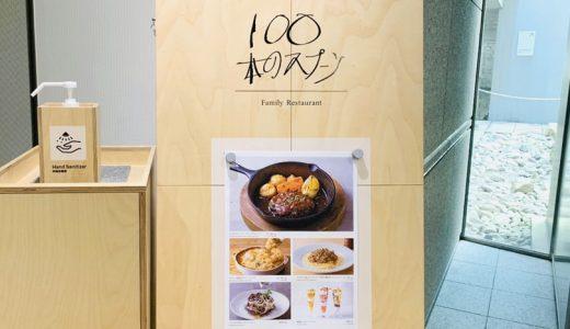 清澄白河|離乳食無料提供!子連れ外食に優しすぎる「100本のスプーン 東京都現代美術館内」