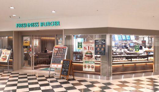 築地|ベーカリーに店外穴場スポットも「FRESHNESS BURGER 聖路加タワー店」