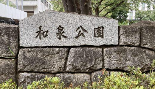 和泉公園|広い芝生や遊具でのびのび遊べる。都会の穴場的スポット