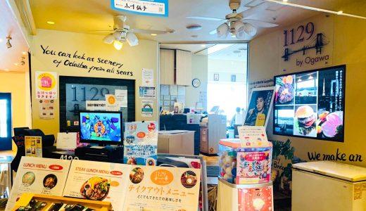 お台場|「1129by ogawa」肉卸直営のこだわり肉料理&お楽しみ付きキッズプレートに親子で大満足。東京湾を臨む美しい景色も最高