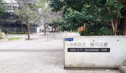 桜川公園|日中は贅沢な貸切状態になることも!八丁堀にある、のどかな公園