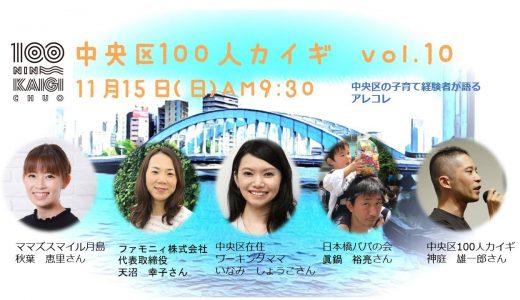中央区100人会議 Vol.10『子育て編』11/ 15(日)9:30~開催