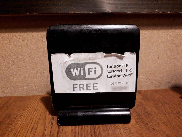 鶏鬨新川店Wi-Fi