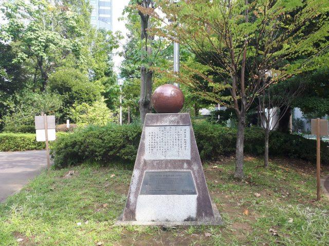 中央区宣言碑