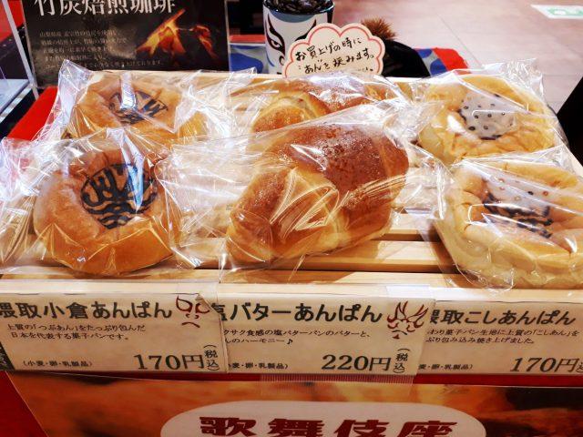 歌舞伎茶屋パン