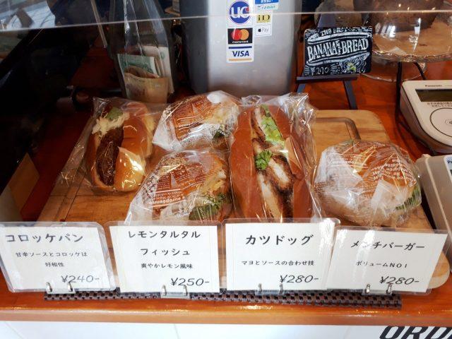 GumtreeCoffeeCompanyパン