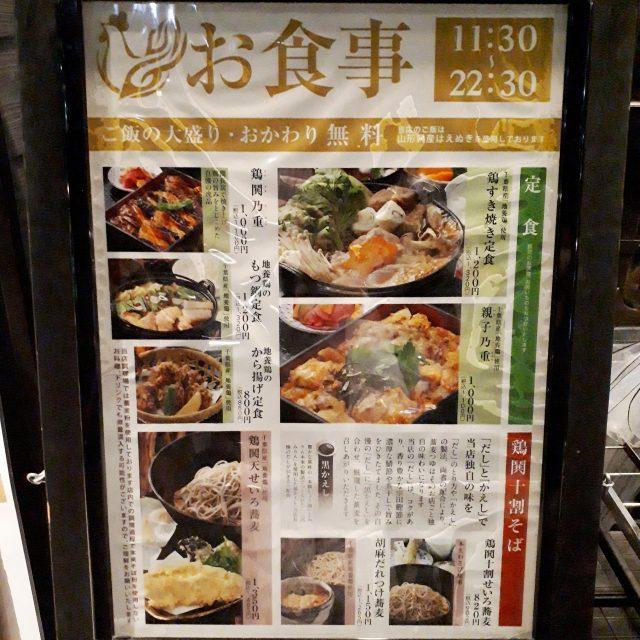 鶏鬨新川店ランチメニュー