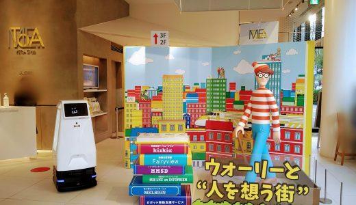 銀座|「METoA Ginza」未来の技術を子どもと体験。巨大画面でウォーリーをさがせ!(2021年1月19日まで)