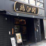 鶏鬨新川店