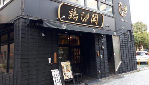 八丁堀|厨房からの香りが食欲をそそる、豊富なラインナップの鶏料理「鶏鬨 新川店」