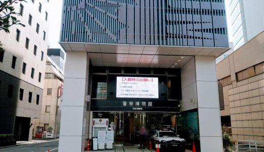 京橋|警察博物館 無料で警察官の毎日を体験!子どもも大興奮の博物館