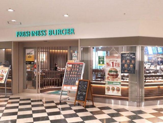 FRESHNESS BURGER 聖路加タワー店