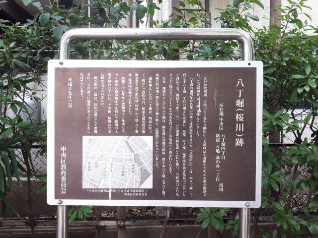桜川公園_歴史桜川