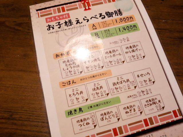 鶏鬨新川店キッズメニュー