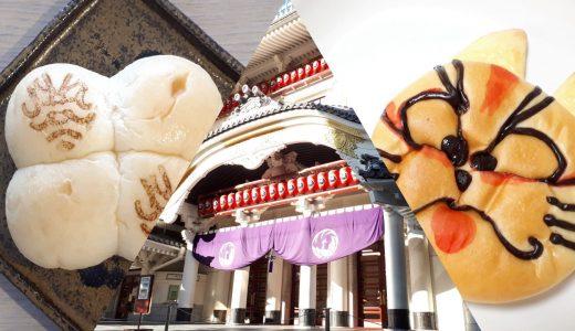 東銀座|木挽町広場で誰でも買える!歌舞伎座で焼いているオリジナルのパン「歌舞伎座ベーカリー」