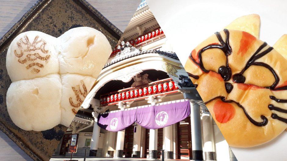 歌舞伎座ベーカリー