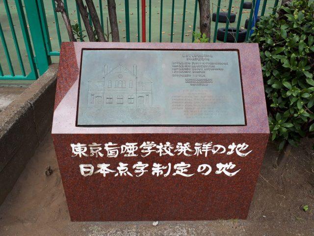 市場橋公園記念碑