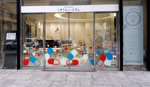 新日本橋|これが無料!?子どももゲーム感覚でくすりを学べる「Daiichi Sankyoくすりミュージアム」