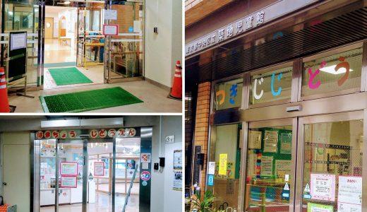 築地・浜町・月島|親子で行こう!3つの「区営児童館」。安全で楽しい地域の遊び場
