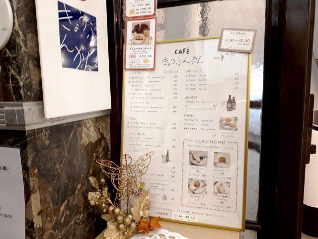 教文館カフェ
