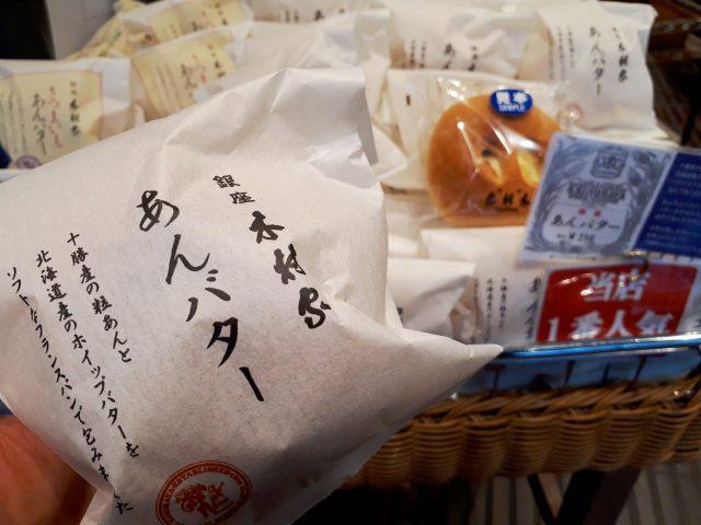 パン銀座_木村家パン