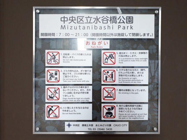 水谷橋公園_設備注意