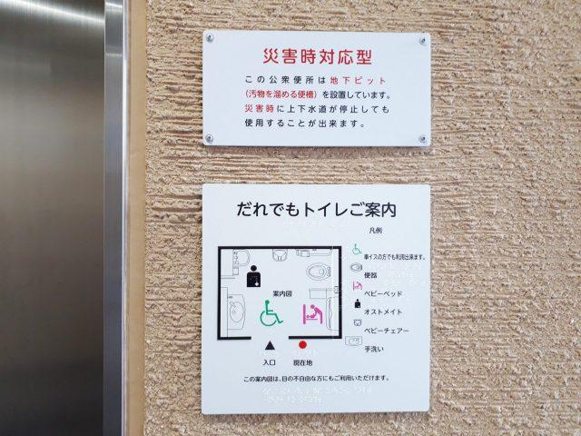 水谷橋公園_設備トイレ