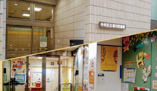 京橋・日本橋|親子で行こう!子どもの笑い声が朗らかに響く2つの児童館