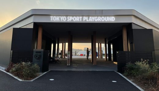新豊洲 |好奇心をかき立て自由に遊ぶ!みんなで無料で楽しめるスポーツ広場「TOKYO SPORT PLAYGROUND」