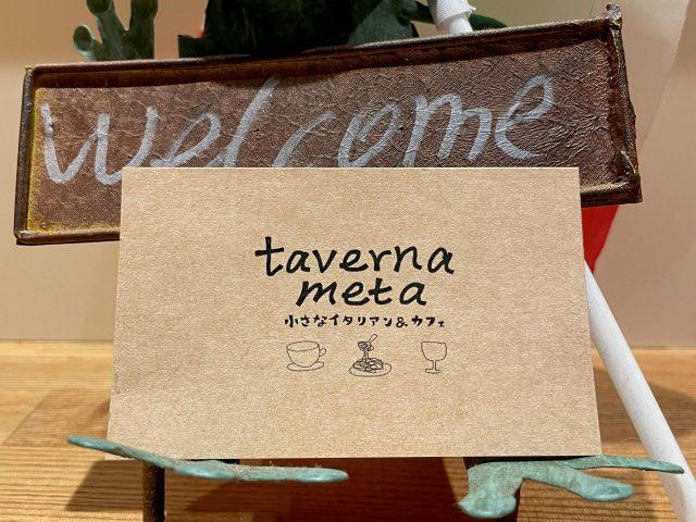 提携店tavernameta