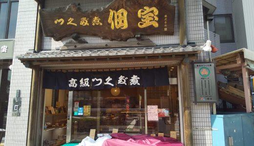 東雲|肉厚ふっくらな佃煮の美味しさに箸が止まらない!無添加の老舗佃煮店「佃宝」
