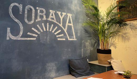 門前仲町|おしゃれな複合施設にある「SORAYA」。グリーンに囲まれた空間で子連れでもほっと一息。