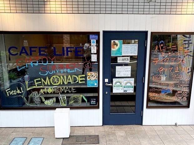 提携店 CAFELIFE