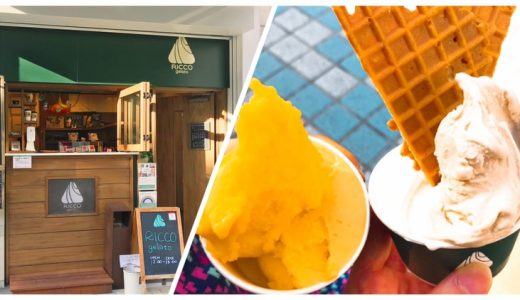 門前仲町|素材の美味しさ詰まった絶品ジェラート。宮古島発の変わり種も豊富な「RICCO gelato」