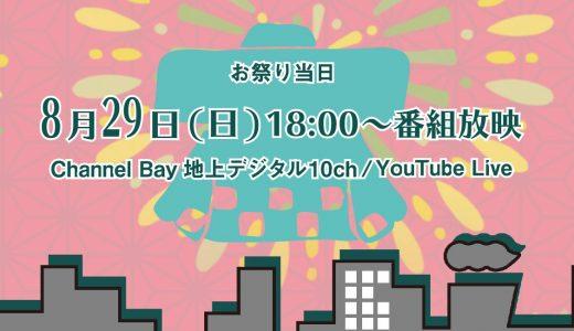 イベント|Ooedo Happy Festival2021 ~踊ってつながる!オンライン盆踊り大会~