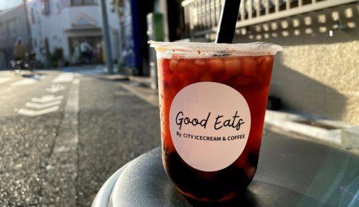 清澄白河|タピオカもアイスもフードメニューも!テイクアウト専門店「Good Eats by CITY ICECREAM&COFFEE」