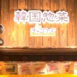 求人韓国惣菜チャンフーズ_アイキャッチ