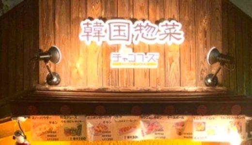 求人│韓国惣菜チャンフーズ ~公園の目の前のテイクアウト専門店で接客~