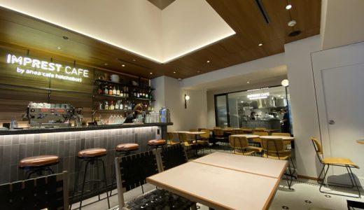 八丁堀|わんちゃん同伴OKの広々カフェ!ドッグメニューやワンコケーキも嬉しい「IMPREST CAFE by anea cafe hatchobori」